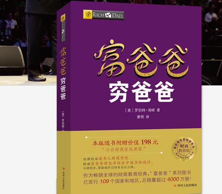 富爸爸穷爸爸20周年修订版PDF免费版