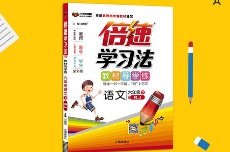 倍速学习法六年级语文下人教版电子版免费版