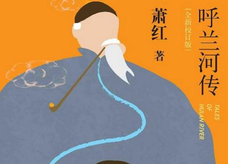 呼兰河传全新校订版人民文学出版社pdf免费版