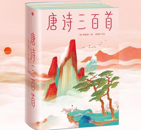 唐诗三百首作家榜经典文库电子版免费版