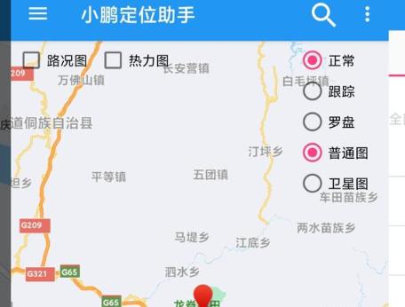 小鹏定位助手免费破解版app