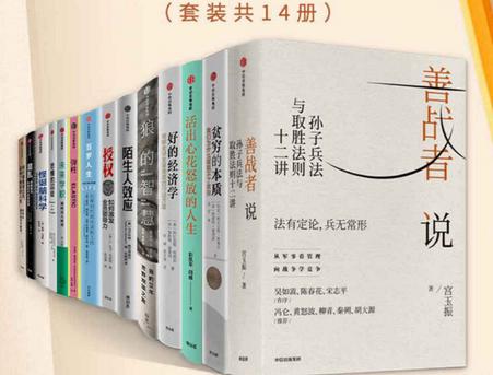 樊登读书2020荐书集锦套装14册电子版