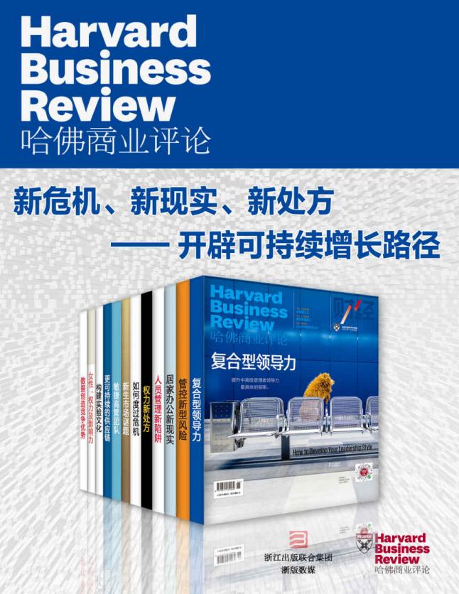 哈佛商业评论pdf在线阅读
