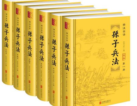 孙子兵法套装全六册免费电子版