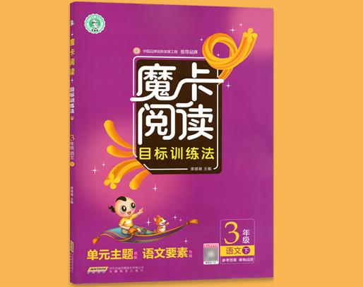 魔卡阅读目标训练法三年级语文下册pdf免费版