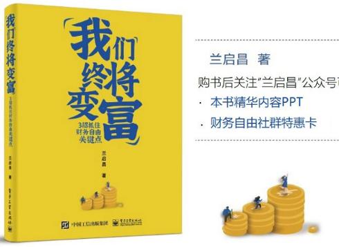 我们终将变富:3招抓住财务自由关键点PDF电子书下载