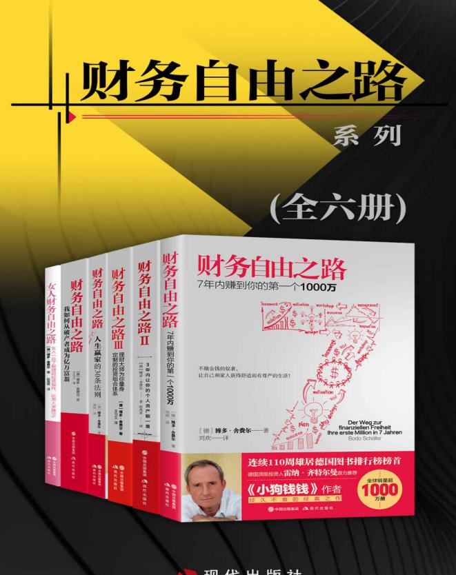 财务自由之路系列全6册pdf
