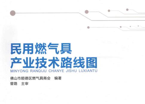 民用燃气具产业技术路线图电子版免费分享