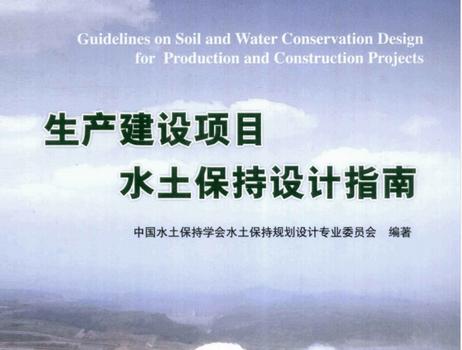 生产建设项目水土保持设计指南pdf
