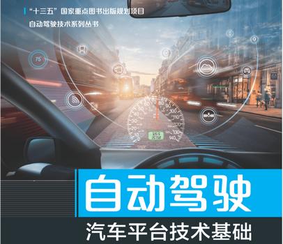 自动驾驶汽车平台技术基础书籍电子版