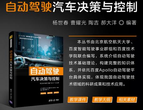 自动驾驶汽车决策与控制电子书