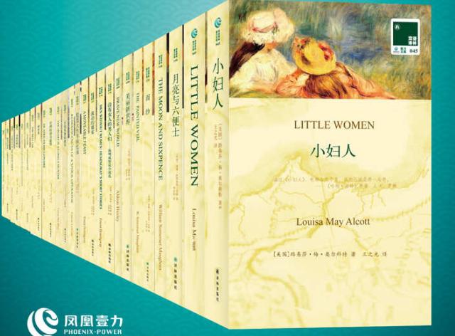 中英双语世界名著超级大套装108册电子版免费版
