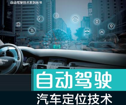 自动驾驶汽车定位技术pdf免费分享