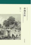 中国乡村pdf百度云下载完整版