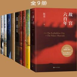 祝勇故宫系列全9册书籍PDF+txt电子版下载
