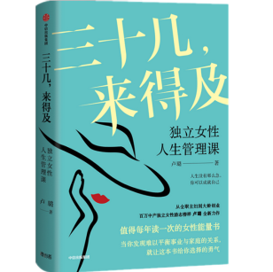 三十几,来得及独立女性人生管理课PDF电子书下载