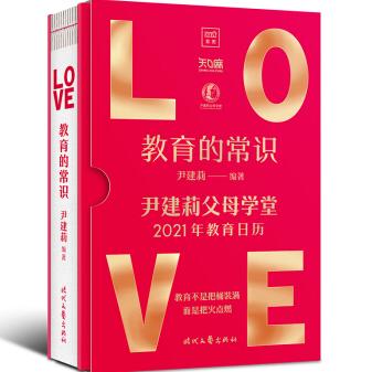 教育的常识尹建莉父母学堂2021年教育日历PDF下载