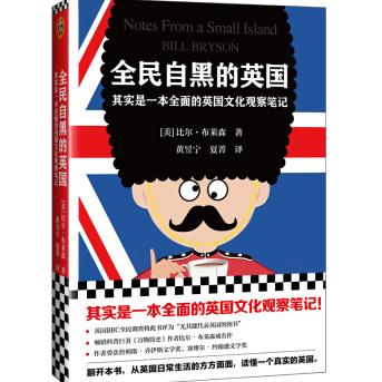 全民自黑的英国PDF+txt电子书网盘下载免费版