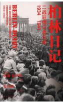 柏林日记pdf电子书免费下载高清插图版