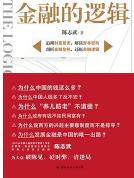 金融的逻辑pdf全文阅读
