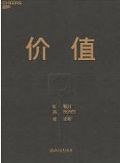 价值张磊著pdf电子书高清版