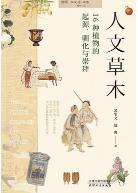 人文草木pdf电子书在线阅读高清彩绘插图版