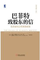 巴菲特致股东的信第4版pdf在线