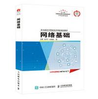 网络基础华为信息与网络技术学院指定教材pdf