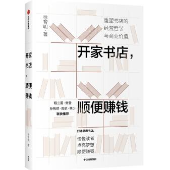 开家书店,顺便赚钱PDF+txt电子版下载免费版