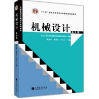 机械设计第九版濮良贵pdf免费版