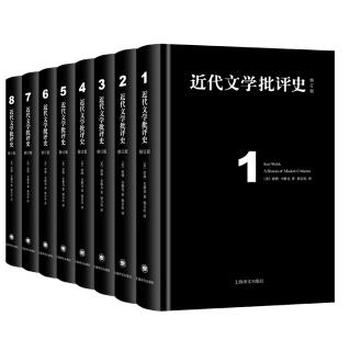 近代文学批评史(全八卷)中文修订版PDF电子书下载