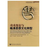 戊戌变法与晚清思想文化转型pdf免费版高清版