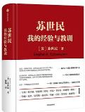 苏世民:我的经验与教训pdf电子书在线阅读完整文字版