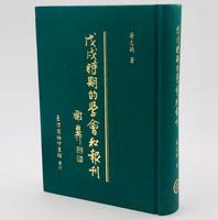 戊戌时期的学会和报刊pdf免费在线阅读