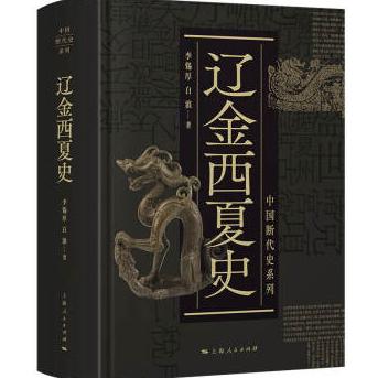 中国断代史系列:辽金西夏史PDF+mobi+epub+txt下载
