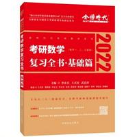 2022李永乐考研数学复习全书基础篇pdf免费版无水印数一数二数三通用版