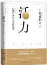 稻盛和夫《活力》pdf在线阅读高清电子版