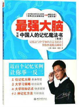 最强大脑写给中国人的记忆魔法书在线阅读