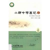 小郎中学医记1爷孙俩的中医故事pdf