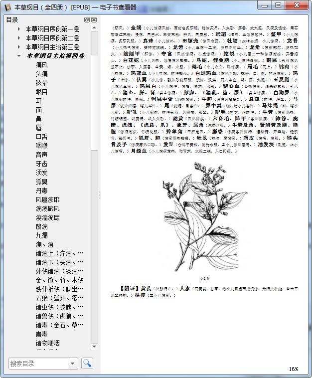 本草纲目插图版epub全四册完整版截图2