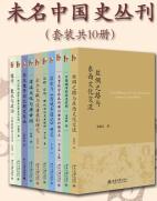 未名中国史丛刊套装10册在线阅读PDF电子版
