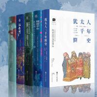 中东大历史(套装共5册)PDF电子书下载完整高清版