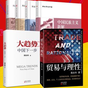 郑永年套装(套装共6册)PDF电子书下载免费版