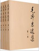毛泽东选集第1-4卷在线阅读免费版