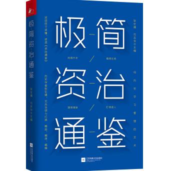 极简资治通鉴PDF+mobi+epub+txt电子书下载完整版