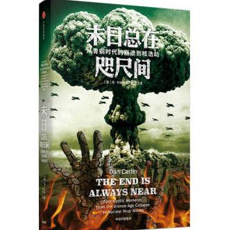 末日总在咫尺间:从青铜时代的崩溃到核浩劫PDF下载