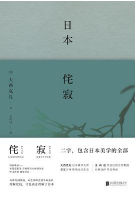 大西克礼《日本侘寂》PDF全文高清文字版