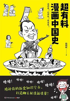 超有料漫画中国史1免费阅读免费版
