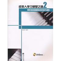 成年人学习钢琴之路2钢琴演奏基础知识及技巧训练pdf