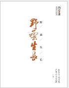 野蛮生长小说未删减版pdf完整免费版